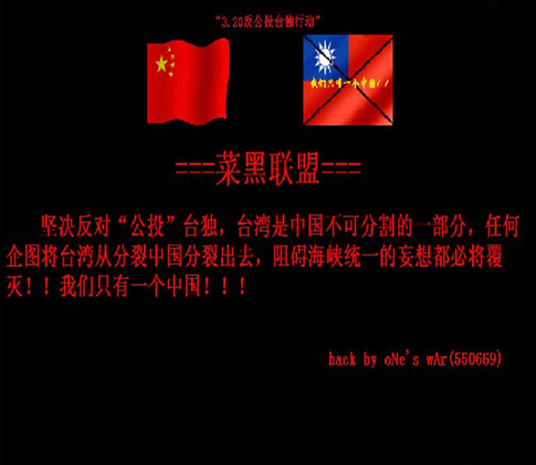 chinese-cyber-attack